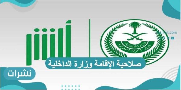 صلاحية الإقامة وزارة الداخلية خطوات الاستعلام عبر منصة أبشر