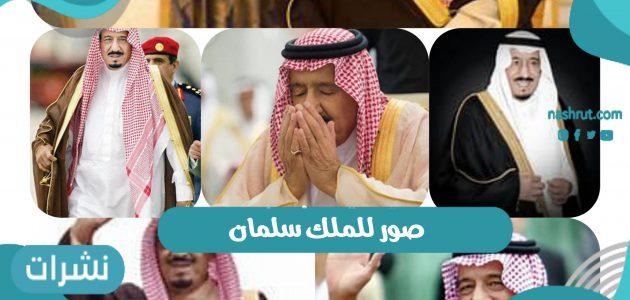 صور للملك سلمان خادم الحرمين الشريفين في السعودية 1442