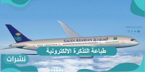 طباعة التذكرة الإلكترونية على الخطوط السعودية بالخطوات