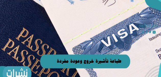 طباعة تأشيرة خروج وعودة مفردة وكيفية الاستعلام عنها بخطوات سهلة
