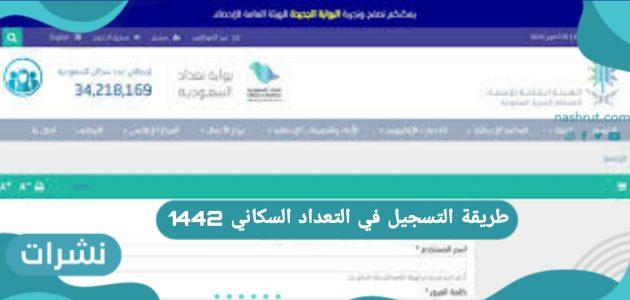 طريقة التسجيل في التعداد السكاني 1442