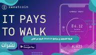 طريقة التسجيل في برنامج sweatcoin الربح من المشي