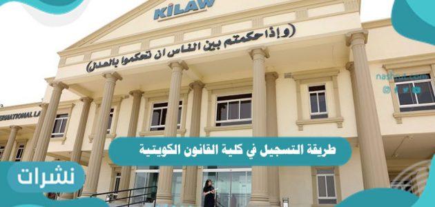 طريقة التسجيل في كلية القانون الكويتية العالمية