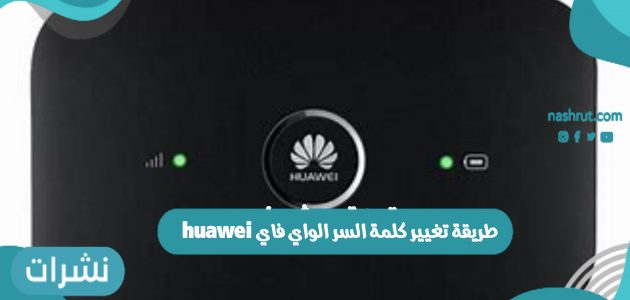 طريقة تغيير كلمة السر الواي فاي huawei