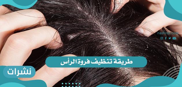 طريقة تنظيف فروة الرأس بـ 3 طرق مجربة
