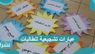 عبارات تشجيعية للطالبات من أجل التحفيز على المذاكرة والتفوق