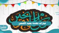 عبارات تهنئة بعيد الأضحى… كلمات معايدة بالعيد الكبير