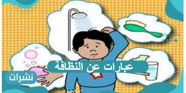 عبارات عن النظافة الشخصية ونظافة البيئة والمدرسة
