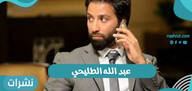 عبد الله الطليحي يتصدر مواقع التواصل الإجتماعي بعد صوره مع أولاده