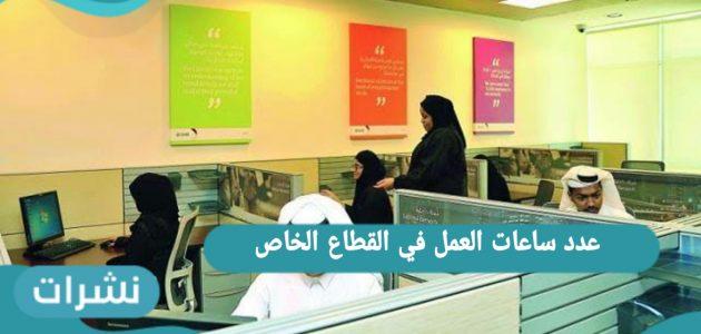 عدد ساعات الدوام الحكومي في السعودية ١٤٤٢-العمل في أوقات الأعياد
