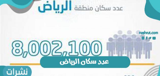 عدد سكان الرياض من إجمالي عدد سكان المملكة العربية السعودية 1442