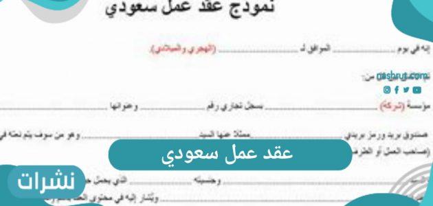 عقد عمل سعودي 2021 عبر رابط وزارة العمل السعودية 1442