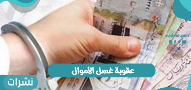 عقوبة غسل الأموال بالنيابة العامة في المملكة العربية السعودية 1442