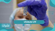 علاج سوتروفيماب وكيفية عمل علاج سوتروفيماب