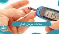 علامات مرض السكر | الطرق الطبيعية لعلاج مرض السكري