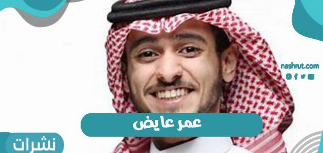 عمر عايض يتصدر مواقع التواصل الإجتماعي بعد إعلان خبر زواجه