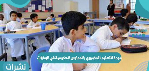 عودة التعليم الحضوري بالمدارس الحكومية في الإمارات للعام الدراسي الجديد