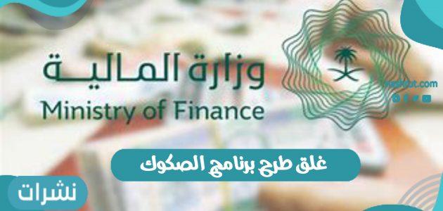 غلق طرح برنامج الصكوك المحلية في المملكة العربية السعودية عند 8.265 مليار