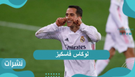 فاسكيز.. ريال مدريد الإسباني يُبقي لوكاس فاسكيز حتى 2024