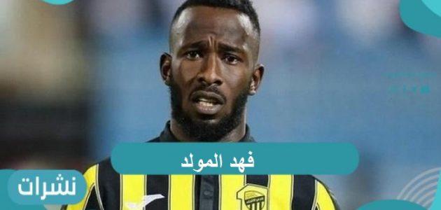 فهد المولد.. رينارد يتغني بفهد بعد تألقه أمام اليمن