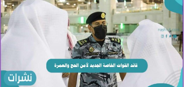 قائد القوات الخاصة الجديد لأمن الحج والعمرة