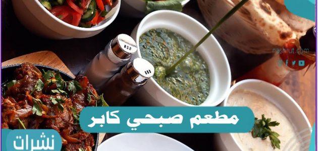 موقع مطعم صبحي كابر السعودية