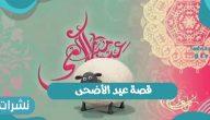 قصة عيد الأضحى رؤية الذبح | مظاهر وآداب العيد الكبير