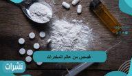 قصص من عالم المخدرات