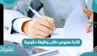 """كتابة معروض طلب وظيفة حكومية """"ما هو المعروض وخطوات كتابة الصيغة المعتمدة"""""""
