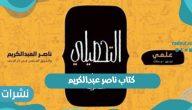 """""""كتاب ناصر عبدالكريم"""" رابط التحميل للكتاب التحصيلي 2021"""