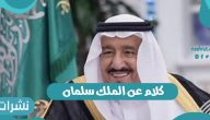 كلام عن الملك سلمان | عبارات عن الوطن والبيعة