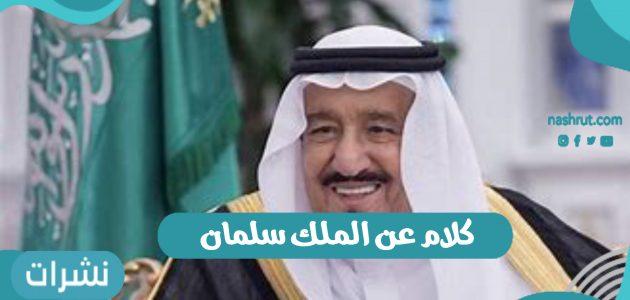 كلام عن الملك سلمان   عبارات عن الوطن والبيعة