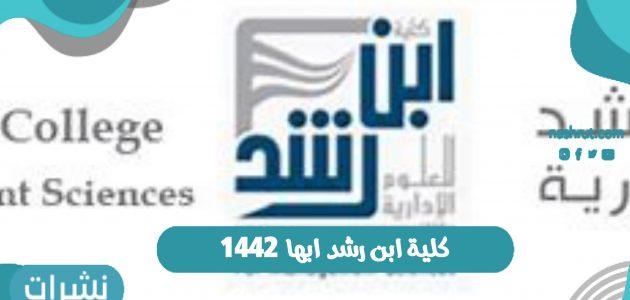 كلية ابن رشد ابها 1442 فتح باب التقديم في المملكة العربية السعودية