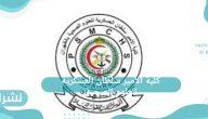 كلية الأمير سلطان العسكرية للعلوم الصحية