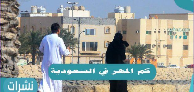 كم المهر في السعودية؟ وما هو اغلى مهر والنتائج المترتبة على ارتفاع المهور