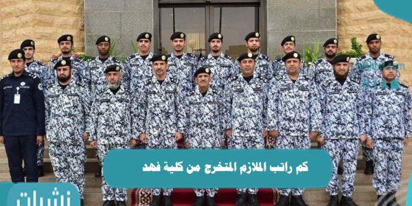 كم راتب الملازم المتخرج من كلية فهد وتخصصات الكلية