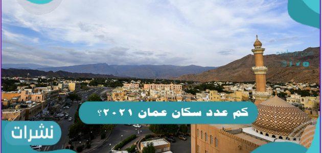 كم عدد سكان عمان 2021