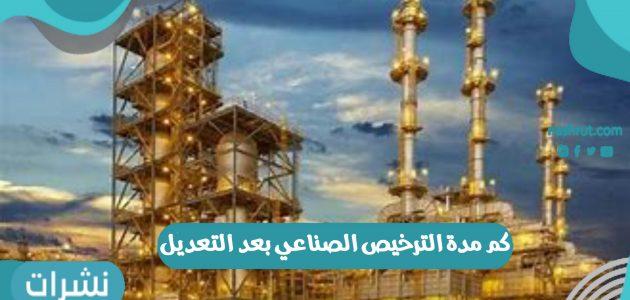 كم مدة الترخيص الصناعي بعد التعديل 1442 وزارة الصناعة والثروة المعدنية