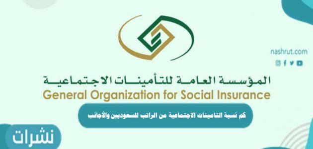 كم نسبة التامينات الاجتماعية من الراتب للسعوديين والأجانب 2021