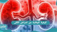 كيفية الوقاية من امراض الكلى