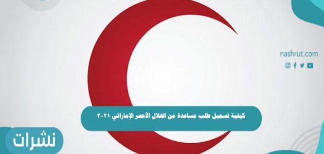 كيفية تسجيل طلب مساعدة من الهلال الأحمر الإماراتي 2021