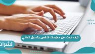 كيف ابحث عن معلومات شخص بالسجل المدني بالتفصيل