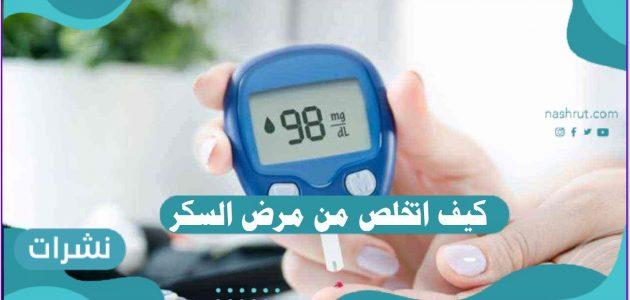 كيف اتخلص من مرض السكر