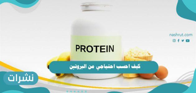 كيف احسب احتياجي من البروتين