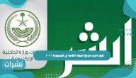 كيف اعرف تاريخ انتهاء الاقامة في السعودية 2021