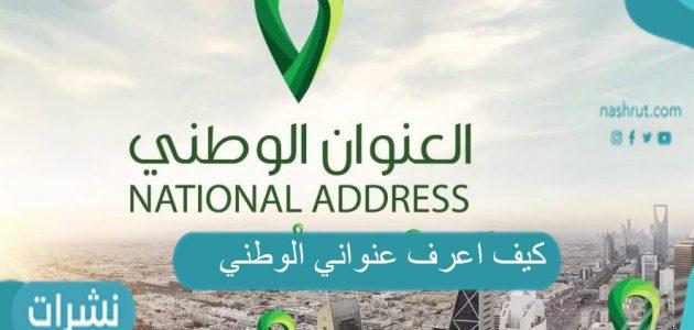 كيف اعرف عنواني الوطني وهل يمكن التعديل على بيانات العنوان الوطني؟