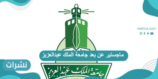 شروط القبول في ماجستير عن بعد جامعة الملك عبدالعزيز