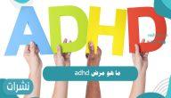 ما هو مرض adhd وأسبابه وأعراضه وكيفية علاجه