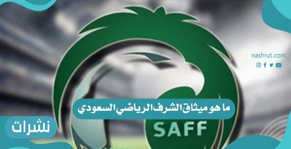 ما هو ميثاق الشرف الرياضي السعودي