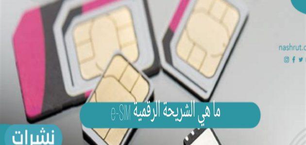 ما هي الشريحة الرقمية e-SIM وما هي مميزاتها وكيفية الاستفادة منها